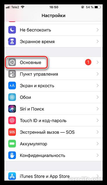 Как отключить синхронизацию между Айфонами