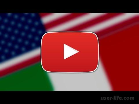 Переход на американский YouTube
