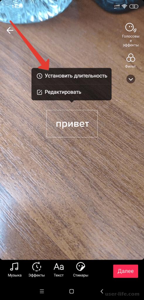 Как добавить текст в Тик Ток видео