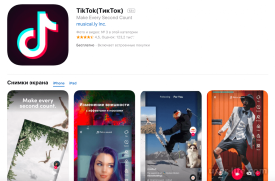 Как скачать TikTok на телефон