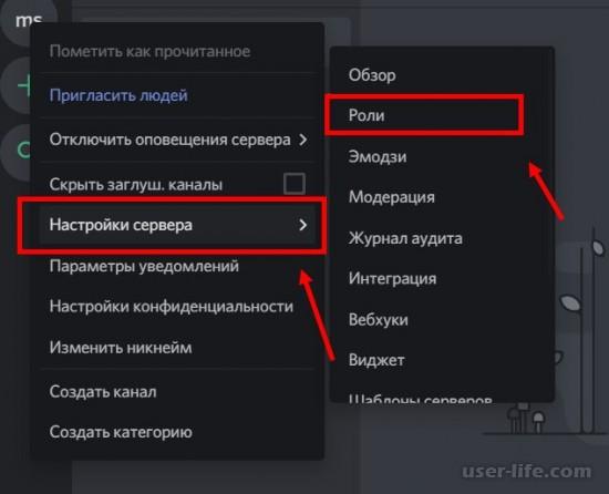 Как добавить бота на сервер Discord
