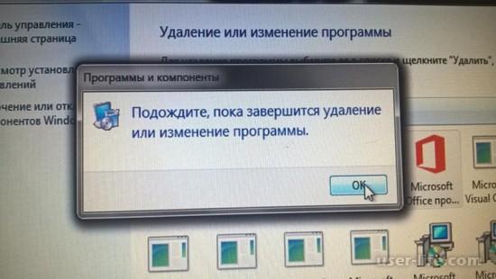 Пожалуйста, подождите, пока завершится удаление или изменение программы