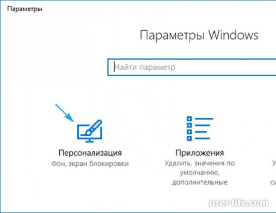 Как изменить экран приветствия в Windows 10
