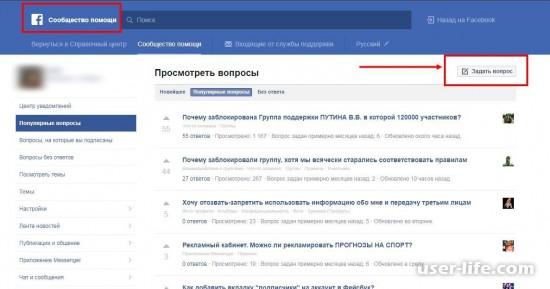 Техподдержка Фейсбук - как написать и связаться