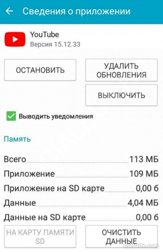 Как удалить приложение Youtube с телефона Андроид