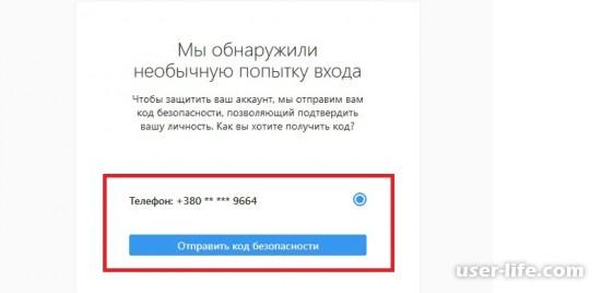 Не приходит код подтверждения Инстаграм