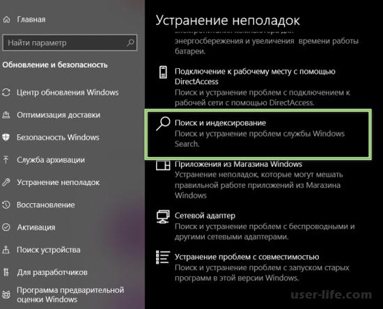 Не работает поиск Windows 10