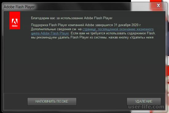 Adobe Flash Player больше не работает чем заменить