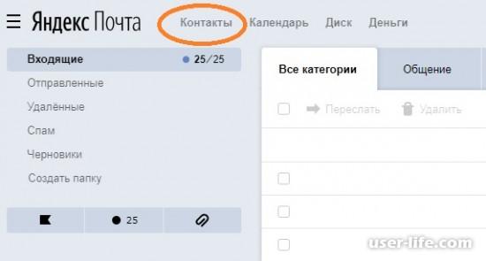 Блокировка адресата в Яндекс.Почте