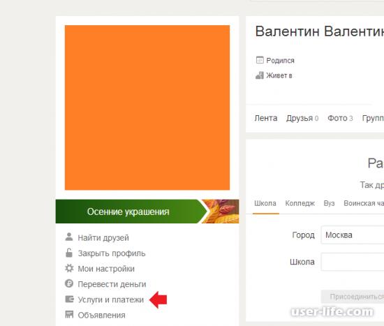 Как скрыть время посещения в Одноклассниках