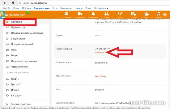 Определение номера телефона в Одноклассниках