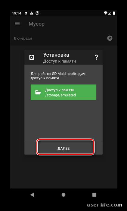 Как очистить папку «Другое» на Андроид