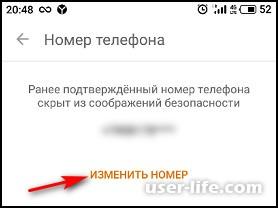 """Как изменить логин в """"Одноклассниках"""""""