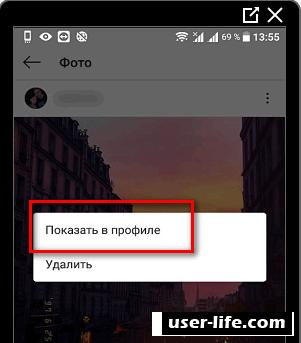 Как удалить фото в Инстаграме из серии
