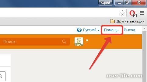 Как обратиться в службу поддержки Одноклассников