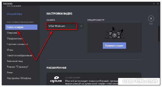 Как в Дискорде включить камеру на телефоне и ноутбуке