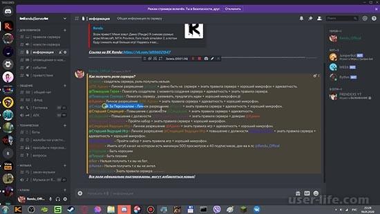 Как красиво оформить правила для сервера в Discord