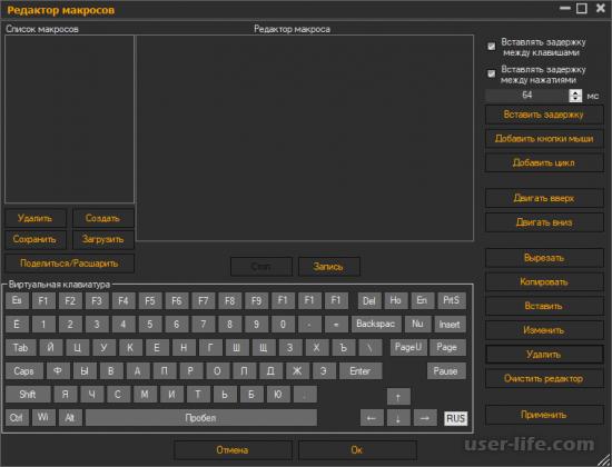 Программы для макросов клавиатуры