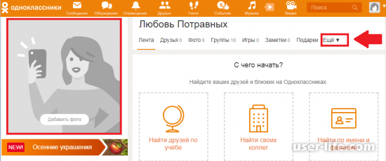 Как найти свою страницу в Одноклассниках