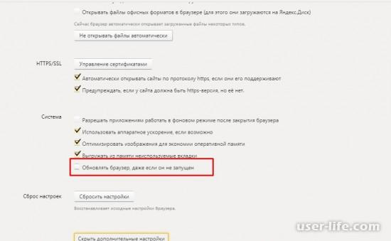 Как отключить обновление Яндекс Браузера
