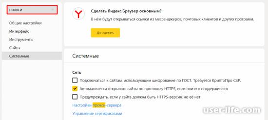 Как отключить прокси сервер в Яндекс браузере