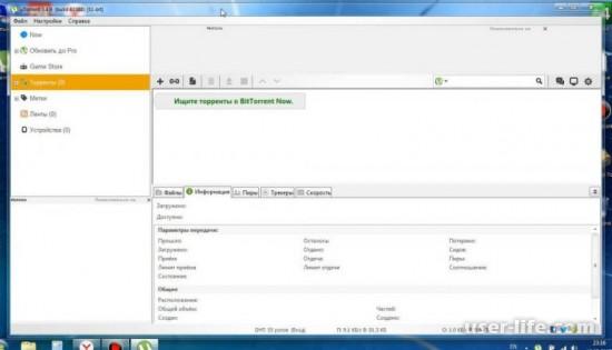 Не могу установить uTorrent на Windows 10