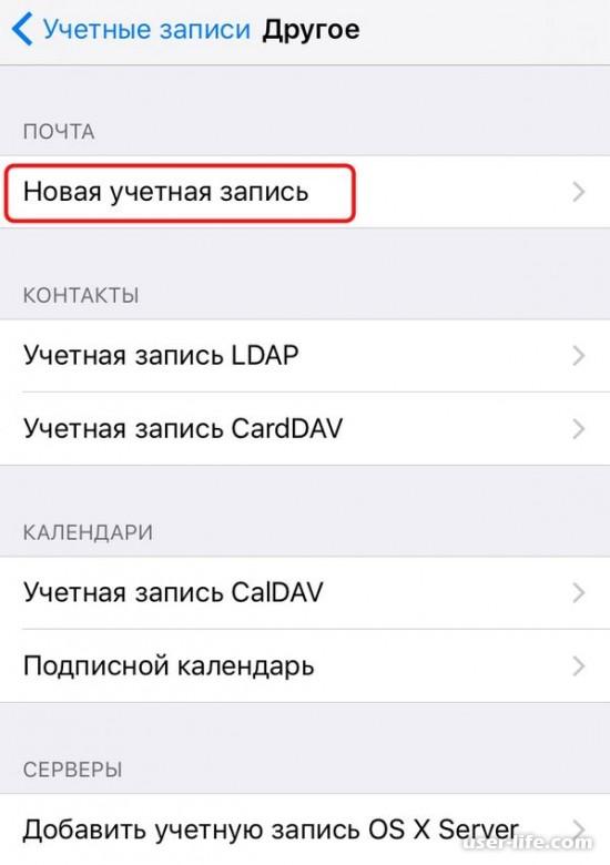 Как настроить Яндекс Почту на iPhone