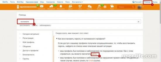 """Как обойти Черный список в """"Одноклассниках"""""""