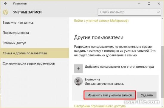 Как изменить учетную запись в Windows 10