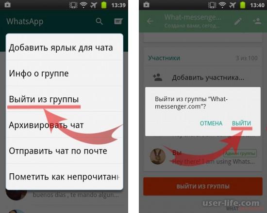 Как вернуться в покинутый групповой чат WhatsApp