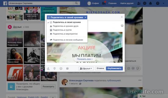 Как сделать репост записей на Facebook