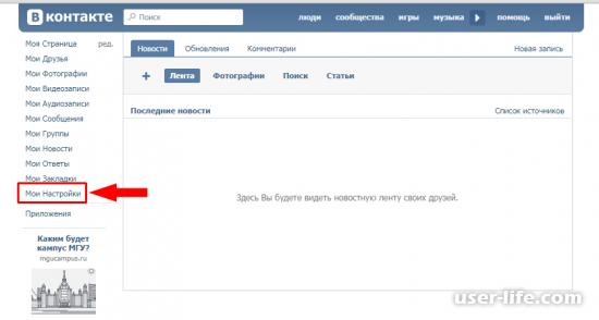 Не открываются друзья ВКонтакте