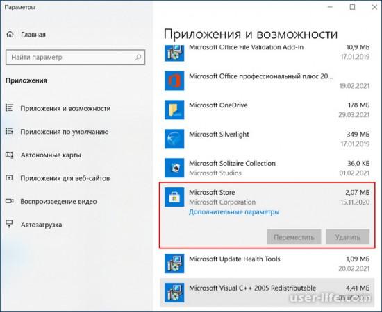 Не устанавливаются игры на Windows 10