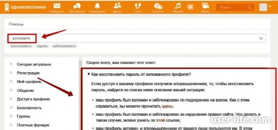 Что делать если взломали страницу в Одноклассниках