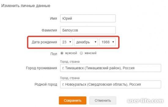 Как убрать дату рождения в Одноклассниках полностью