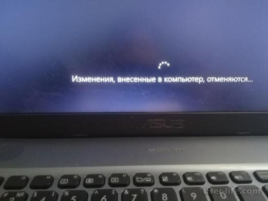 Изменения внесенные на компьютере отменяются в Windows 10