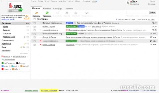 Как вернуть старый дизайн Яндекс Почты
