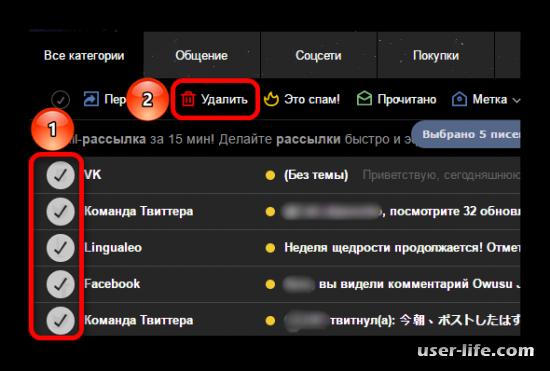 Не приходят письма на Яндекс Почту что делать