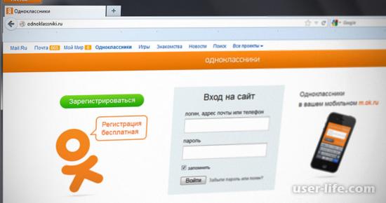 Способы входа в социальную сеть Одноклассники