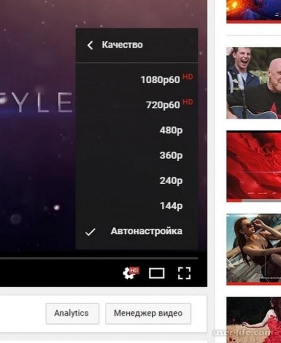 Как изменить качество видео на YouTube