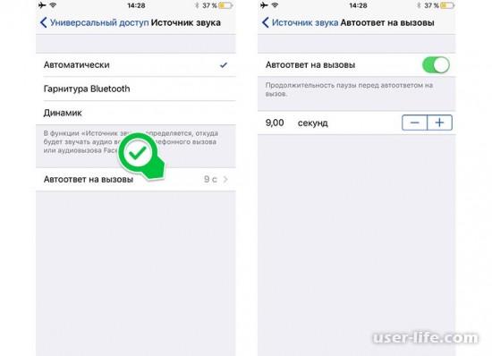Как отключить автоответчик на iPhone