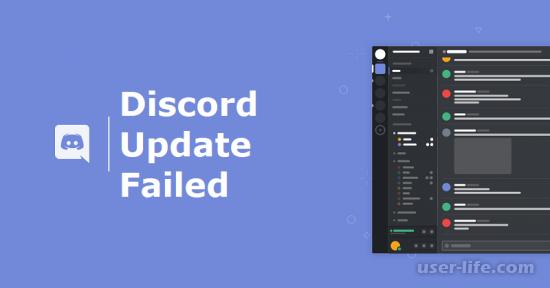 Ошибка «Update Failed» в Discord