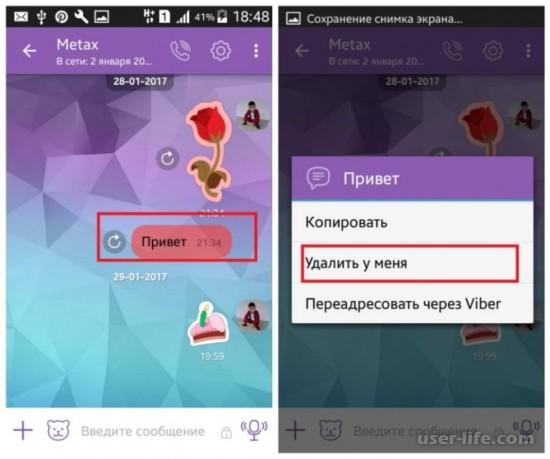 Как удалить удаленные сообщения в Viber