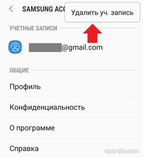 Как удалить аккаунт Самсунг