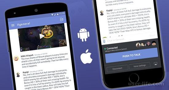 Скачивание и установка Discord на телефон iOS