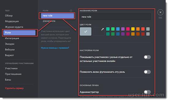 Как поменять цвет никнейма в Discord