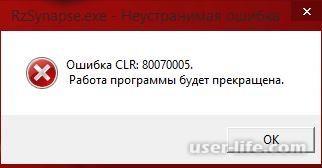 Решение ошибки CLR 80070005 «работа программы будет прекращена» в Дискорде