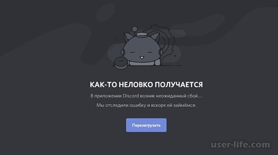 Самые распространенные ошибки программы Discord