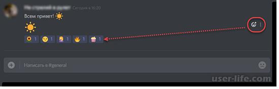 Как добавлять и удалять реакции в Discord