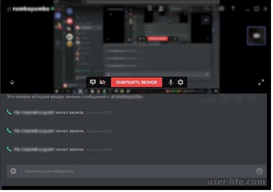 Как транслировать звуки в демонстрации в Discord